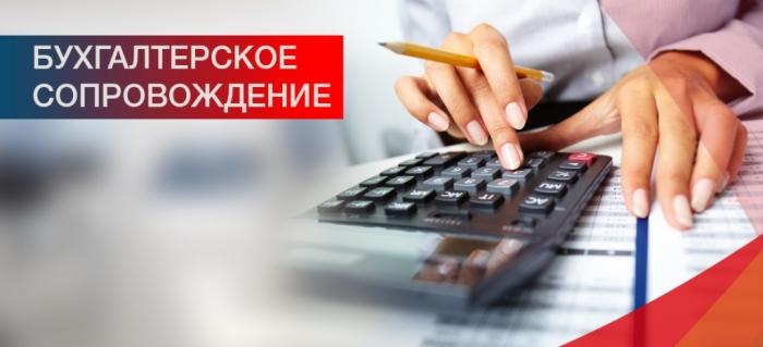 Ооо бухгалтерское обслуживание цены программы для ведения домашней бухгалтерии обзор